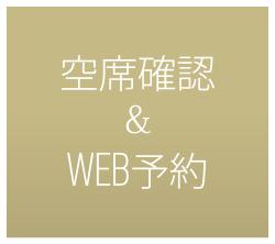 空席確認&WEB予約