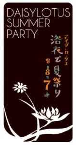 2010natsu